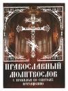 Молитвослов православный с правилом ко Святому Причащению (Смирение)