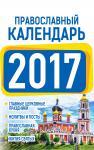 Календарь православный на 2017 год (АСТ)