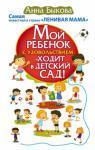 Быкова А. Мой ребенок с удовольствием ходит в детский сад!