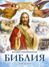 Иллюстрированная Библия для детей (с гравюрами, Астрель)