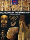 Моррис Н. Месопотамия и библейский мир