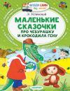 Успенский Э. Маленькие сказочки про Чебурашку и крокодила Гену