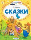 Маршак С.Я. Сказки (АСТ)
