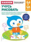 Учусь рисовать (Японские принципы развития ребенка, 3-5 лет)