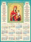 """Календарь листовой на 2017 год А3 """"Образ БМ Скоропослушница"""