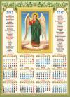 """Календарь листовой на 2017 год А3 """"Св. Ангел Хранитель"""