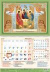 """Календарь квартальный на 2017 год """"Пресвятая Троица"""""""