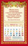 Мини-календарь с отр. блоком на 2017 год