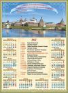 Календарь листовой на 2017 год А3
