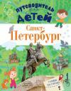 Кравченко Т.Ю. Путеводитель для детей. Санкт-Петербург