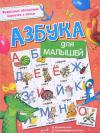 Азбука для малышей (АСТ)