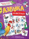 Азбука животных (АСТ)