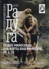 Радуга. Католический катехетический журнал №12016