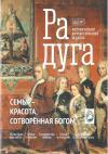 Радуга. Католический катехетический журнал №22016