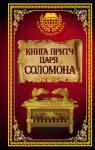 Книга притч царя Соломона (АСТ, 2016)