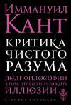 Кант Э. Критика чистого разума (Э, 2016)