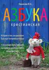 Иванкова Ю.А. Азбука христианская