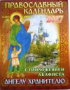 Календарь православный на 2017 год с приложением акафиста Ангелу Хранителю