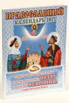 Календарь православный на 2017 год с приложением акафиста свв. блгг. кнн. Петру и Февронии