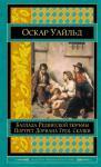 Уайльд О. Портрет Дориана Грея (Шедевры мировой классики)