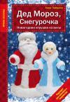 Зайцева А.А. Дед Мороз, Снегурочка: новогодние игрушки из ваты