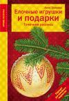 Зайцева А.А. Елочные игрушки и подарки: точечная роспись