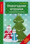 Зайцева А.А. Новогодние игрушки и украшения из фетра