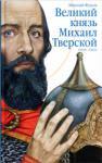 Фудель Н.С. Великий князь Михаил Тверской