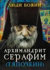 Архимандрит Серафим (Тяпочкин) (Люди Божии)