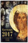 Календарь православный на 2017 год Русская Православная Церковь. XX век