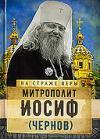 Митрополит Иосиф (Чернов) (На страже веры)