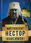 Митрополит Нестор (Анисимов) (На страже веры)