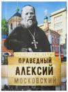 Святой праведный Алексий Московский (На страже веры)