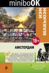Макьюэн И. Амстердам (Minibook)