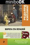 Киплинг Р. Ворота ста печалей (Minibook)