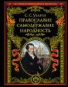 Православие. Самодержавие. Народность