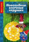 Воскресенская А.В. Новогодние елочные игрушки