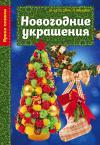 Фетхулина М., Иванова Л. Новогодние украшения