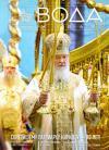 Вода живая: С-Петербургский церковный вестник №112016 (202)