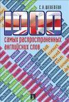 Шевелева С.А. 1000 самых распространенных английских слов