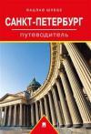 Санкт-Петербург: путеводитель