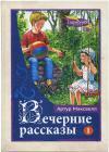 Вечерние рассказы для детей. Т.1