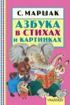 Маршак С.Я. Азбука в стихах и картинках (АСТ, 2016)
