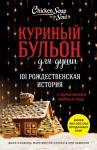 Кэнфилд Д. Куриный бульон для души: 101 рождественская история о вдохновении, любви и чуде