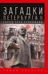 Игнатова Е. Загадки Петербурга II