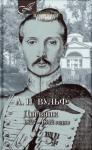 Вульф А. Дневник 1827-1842 годов (Книжный Клуб Книговек)