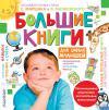 Большие книги для умных малышей. в 4-х кн. (АСТ, 2016)