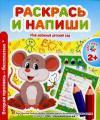 Раскрась и напиши (Мой любимый детский сад)