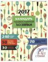 Календарь православной хозяйки на 2017 год