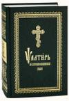Псалтирь на церковнославянском языке (Летопись)